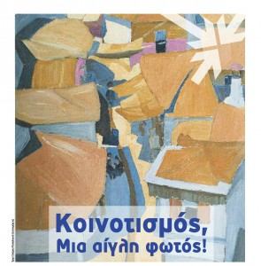 newspap_makedonia_koinotismos_art071110