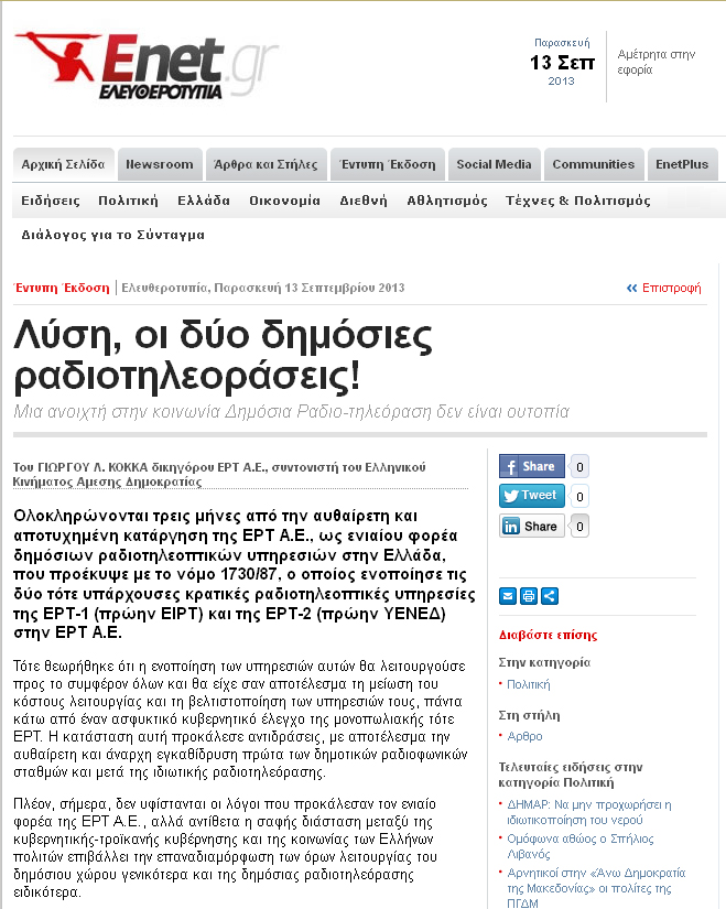 article_glk_enet_13092013